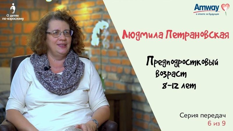 О детях по-взрослому: Предподростковый возраст, 8-12 лет. Людмила Петрановская