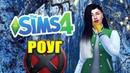 Sims 4 Роуг (X-men)