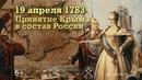 Принятие Крыма в состав России. 19 апреля 1783 года