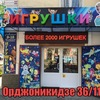 """магазин """"Игрушки"""" г.Керчь"""