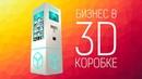 Бизнес на 3D-печати. 3D-принтер. Франшиза Factory in the Box