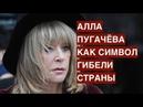 Примадонна распада Алла Пугачёва как символ гибели страны