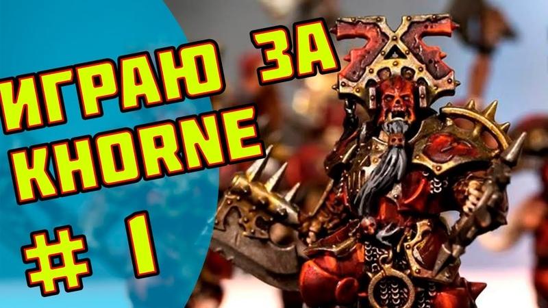 Старт за KHORNE Как играть Warhammer Age of Sigmar s01e01