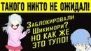 [ИМХО] Блокировка Шикимори | Истари-Комикс | Синема-Галэкси | Ваканим