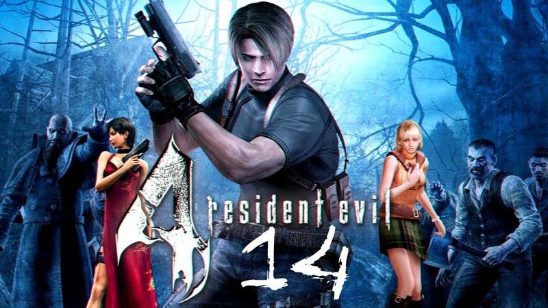 Прохождение игры Resident Evil 4 Ultimate HD Edition (Professional) |Регенератор| №14 1080p 60FPS