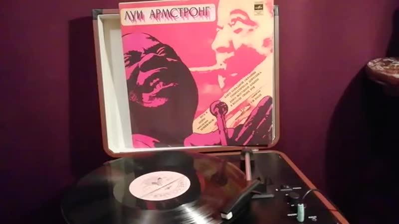 Louis Armstrong (Луи Армстронг). На виниле LouisArmstrong