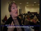 В Улан-Удэ прошёл семинар по профилактике детских суицидов