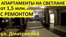 АК На Дмитриевой квартиры в Сочи от 15 до 54 метров с ремонтом и видом на море