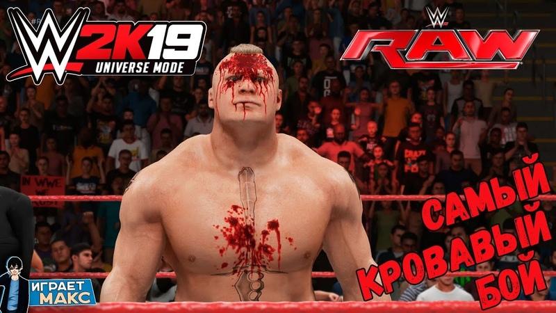 WWE 2K19 Universe Mode - RAW-show. Lesnar-Cena. Triple H-Reigns (Русская озвучка) 2
