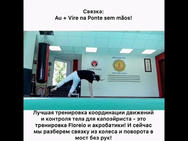 Capoeira technique. Ep.23: Связка - AuVire na Ponte sem mãos!