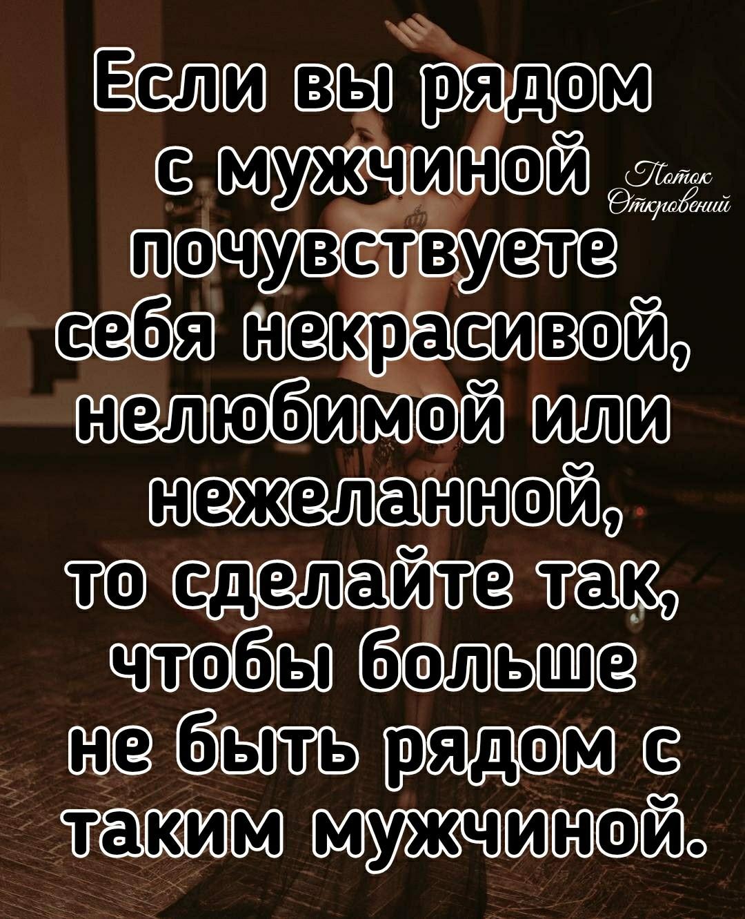Одна мудрая женщина сказала! Не держитесь за мужиков, от которых Вы плачете. Поверьте, есть мужчины, с которыми Вы будет
