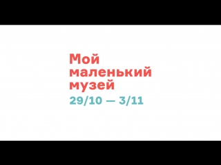 Проект «Мой маленький музей» / 29 октября – 3 ноября