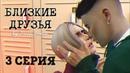 СЕРИАЛ The Sims 4 ► БЛИЗКИЕ ДРУЗЬЯ ► 3 СЕРИЯ ► Яой