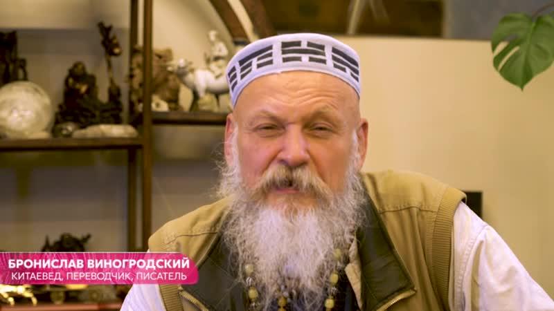 2019 Обновление Бронислав Виногродский preview