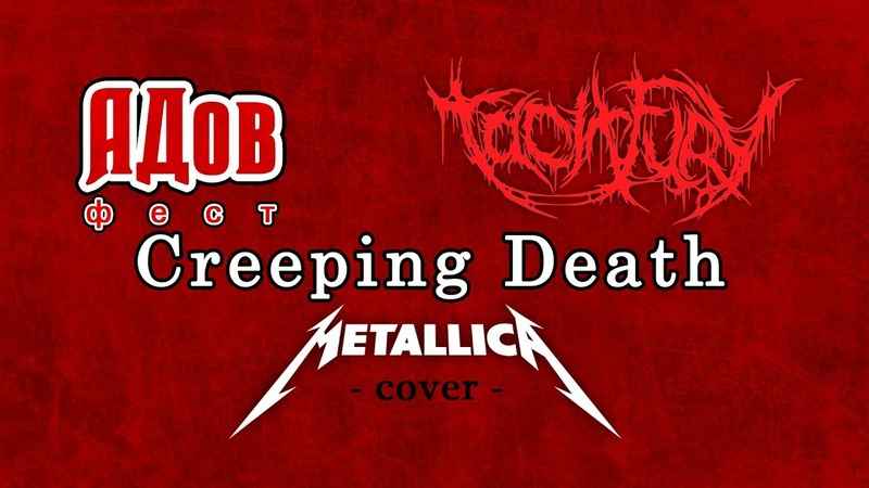 Metallica - Creeping Death (Full band cover) by Tacit Fury. Moscow. АДов фест