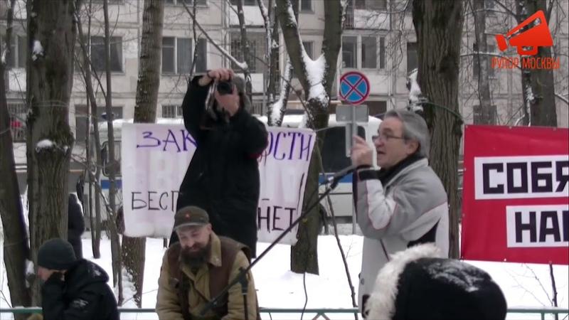 Владимир Родин на митинге в Кунцево Позор власти защищающую строительную мафию