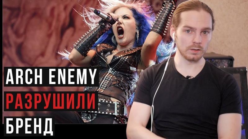 Как Arch Enemy запретили фотографу их фоткать и разрушили бренд
