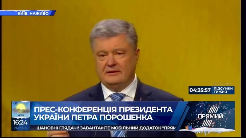 Аж зірки на Кремлі почорніли – Порошенко про реакцію РФ на створення Української церкви