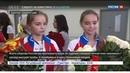 Новости на Россия 24 • Золотая сборная по художественной гимнастике вернулась домой с триумфом