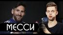 Большое Интервью Лионеля Месси о Барселоне сборной Аргентине Реал Криштиану Роналду вДудь
