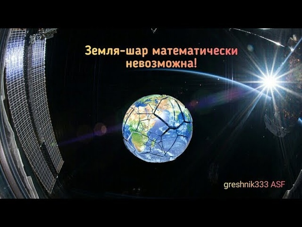 Земля шар математически невозможна