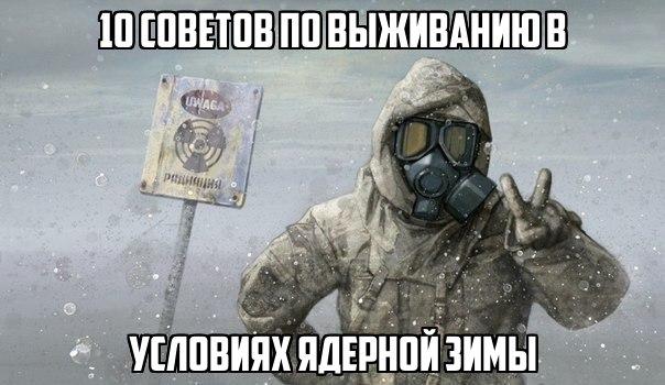 10 советов по выживанию в условиях ядерной зимы.