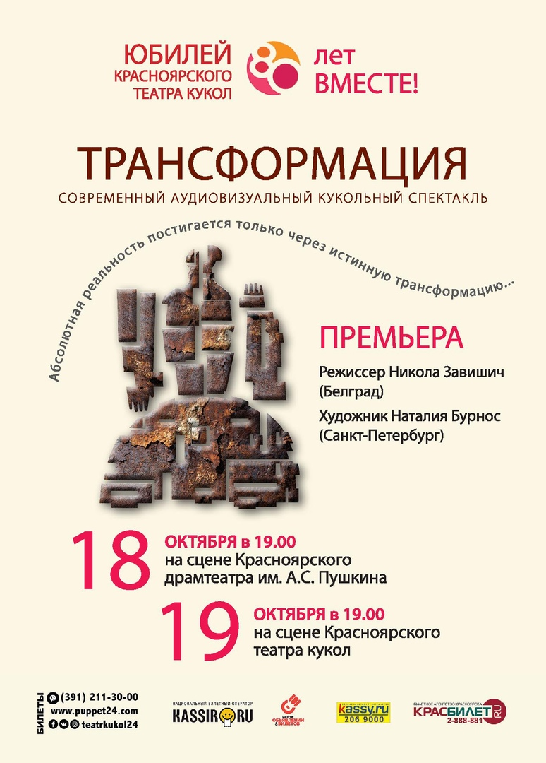 "Афиша Красноярск ""ТРАНСФОРМАЦИЯ"" / 12+"