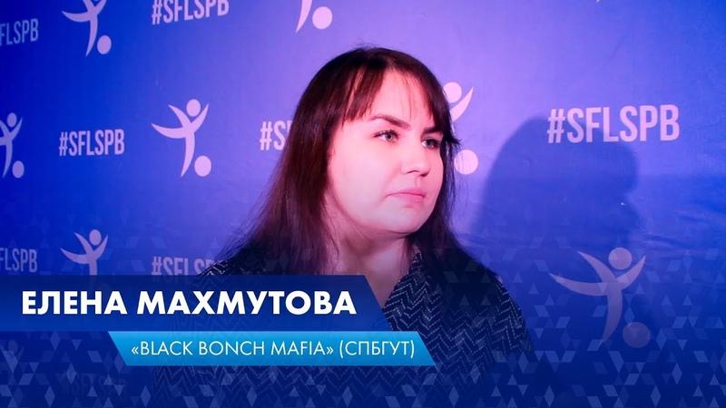 Елена Махмутова - Black Bonch Mafia (СПбГУТ)
