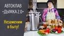Автоклава Дымка 2.0 - Незаменим в быту!