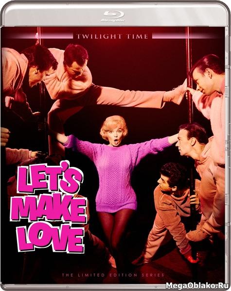 Займемся любовью / Let's Make Love (1960/BDRip/HDRip)