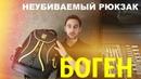Неубиваемый рюкзак БОГЕН от BERGER