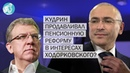 Кудрин продавливал пенсионную реформу в интересах Ходорковского