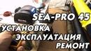 Якорная лебедка SEA-PRO 45. Установка. Эксплуатация. Ремонт. ЧАСТЬ 1