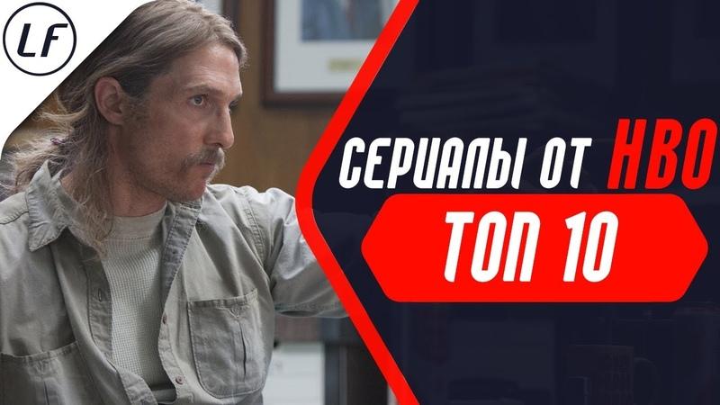 ТОП 10 лучшие сериалы от канала HBO