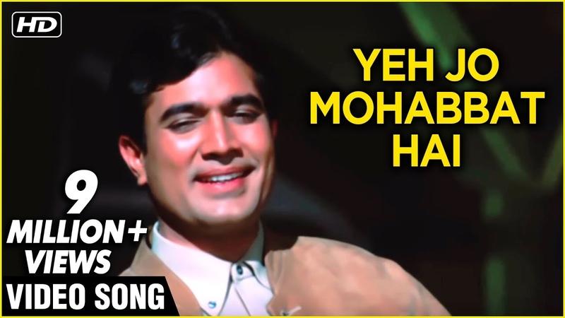 Yeh Jo Mohabbat Hai - Kati Patang - Kishore Kumar Superhit Song - R.D. Burman Songs