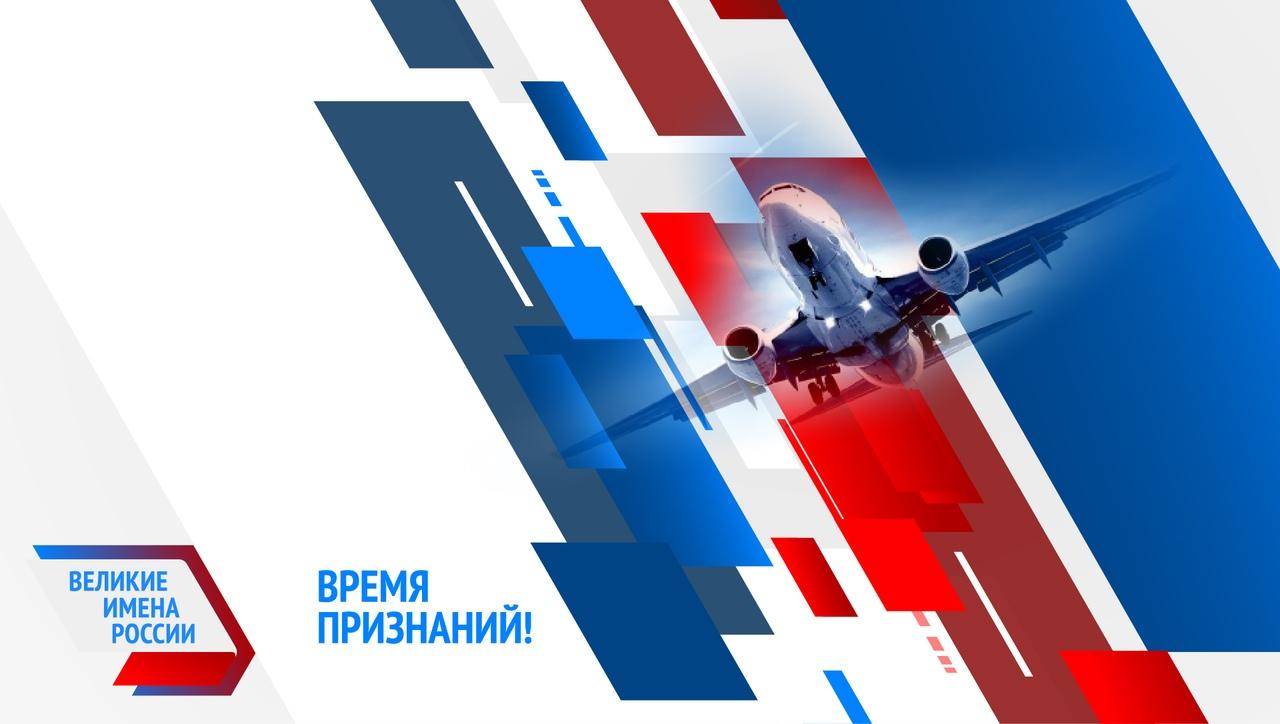 Афиша Тюмень Великие имена России