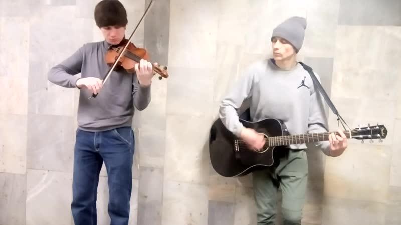 г.Новосибирск м.Сибирская Парни классно играют (Реквием)