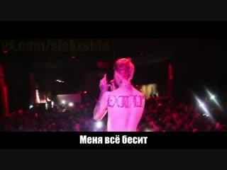 Перевод клипа LIL PEEP