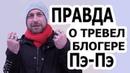 Петенька Планетка. Путешественник и блогер Петр Ловыгин. Интервью с ПЭ-ПЭ