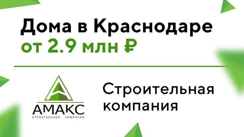 Строительная компания АМАКС - надежный застройщик Краснодара.mp4