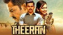 Theeran Theeran Adhigaaram Ondru 2018 Hindi Dubbed Full Movie Karthi Rakul Preet Singh