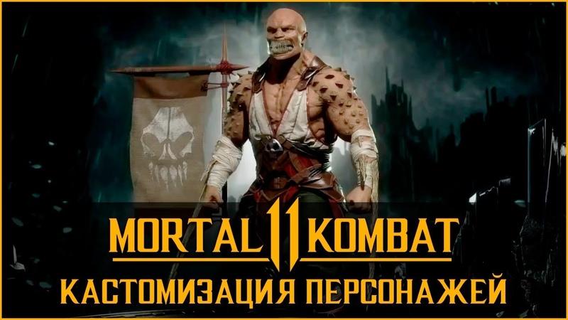 MORTAL KOMBAT 11 - КАСТОМИЗАЦИЯ ПЕРСОНАЖЕЙ