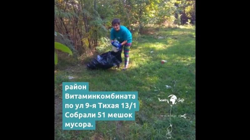Наша Чистая_работа 7-14 октября.mp4