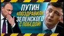 ✔Президент Зеленский угрожает государственной системе Путина Назарбаева и Лукашенко Реакция Медвед