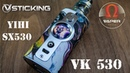 VSTICKING VK530 Годно на YiHi плате