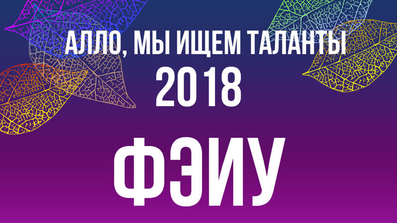 Алло мы ищем таланты 2018 ЭиУ