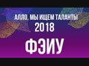 Алло, мы ищем таланты - 2018 ЭиУ