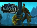 Рыцарь смерти Танк (Кровь) World of Warcraft Battle for Azeroth №6 Зулдазар