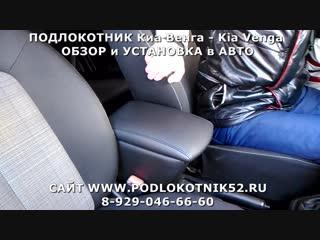 ПОДЛОКОТНИК Киа Венга - Kia Venga ОБЗОР и УСТАНОВКА в АВТО