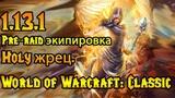 Holy жрец. Pre-raid экипировка в World of Warcraft Classic
